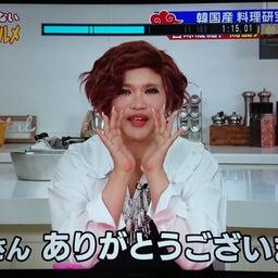 画像 韓国在住!気になっていた女性がテレビ出演されました♪ の記事より 9つ目