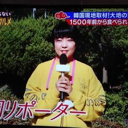 画像 韓国在住!気になっていた女性がテレビ出演されました♪ の記事より 1つ目