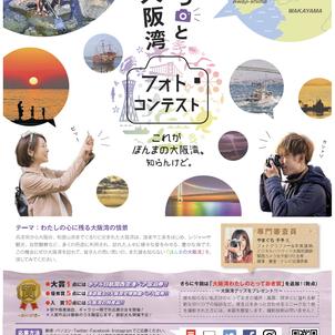 (審査員)第2回ぐるっと大阪湾フォトコンテストの画像