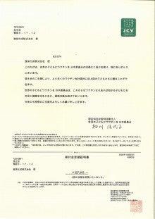 JCV寄付金受領証明書2020年10月