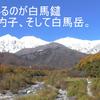 日本の道百選 白馬山麓線の画像