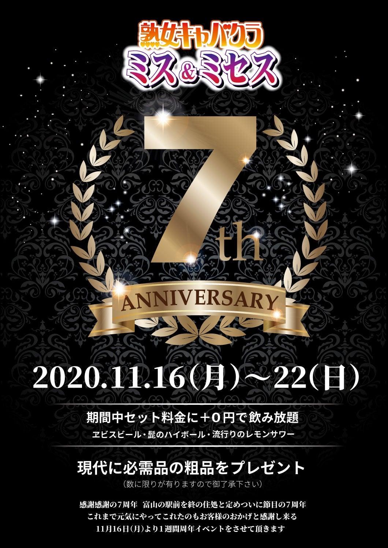 ミス&ミセス 7th ANNIVERSARY!