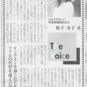 週刊粧業に掲載~弊社のリモート施策の取り組み~の画像