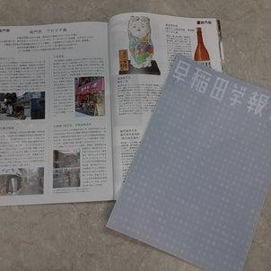 早稲田大学学報の画像