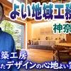【よい地域工務店】よい家づくりはバランスが大切!北村建築工房!神奈川県で洗練されたデザインの画像