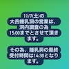 11/7(土)の鍾乳洞の閉店時間変更のお知らせの画像