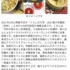 大阪料理教室受付開始の画像