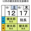 12/12(土)と17(木)午後の診察は健太郎先生です!の画像
