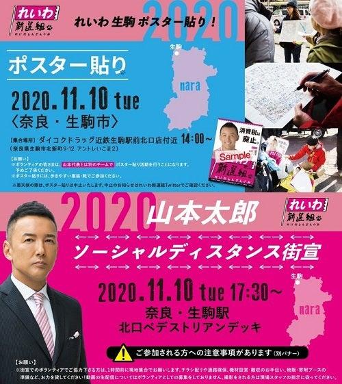 きなこのブログれいわ新選組【街頭「れいわ公認予定者」発表】愛知・豊橋 2020年11月9日