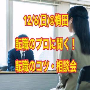 コロナ自粛延期!12/6(日)転職業界25年のプロが語る転職のコツ&相談会の画像