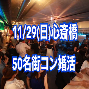 11/29(日)★60名心斎橋テラスBBQ★大阪街コン恋活婚活交流会の画像