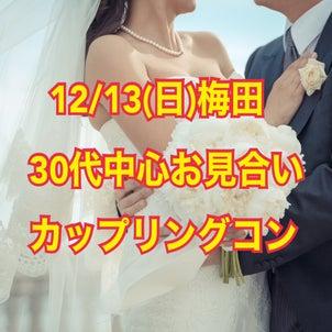 コロナ自粛延期!12/13(日)【30代中心】梅田お見合い婚活カップリングコン!の画像