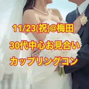 11/23(祝)【30代中心】梅田お見合い婚活カップリングコン!の画像