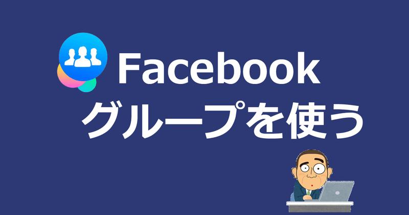 Facebookグループを集客に使う方法