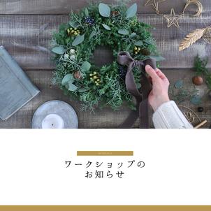 「常緑樹で作るクリスマスリース」ワークショップのお知らせの画像