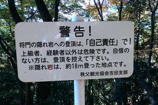 石間城【14】