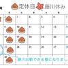 藤川出勤日変更のお知らせの画像