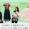 【プロ直伝!】表参道で人気パーソナルカラーリストが教えるドレス選びのポイントの画像