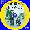 映画『461個のおべんとう』DVD/BDラベル
