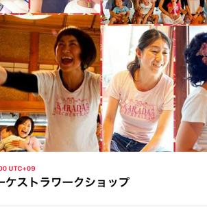 【告知】11月15日カラダオーケストラワークショップ開催です!の画像