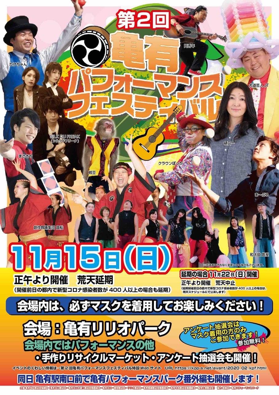 <イベント>「亀有パフォーマンスフェスティバル手作り・リサイクルマーケット」出店中です!