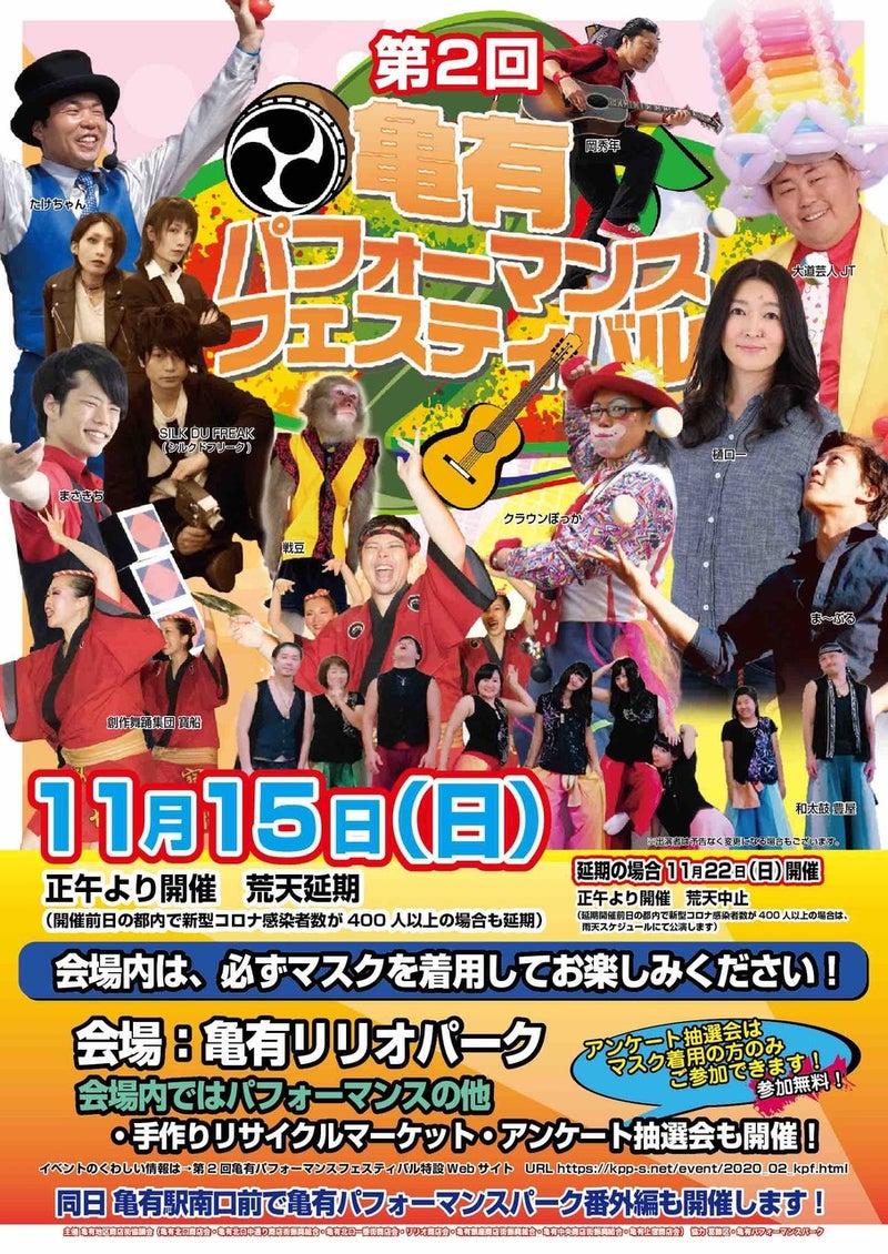 <イベント>週末、「亀有パフォーマンスフェスティバル手作り・リサイクルマーケット」出店予定です