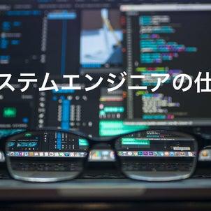 わたしの仕事インタビュー!システムエンジニアの仕事!の画像
