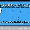 【プチお見合い】無料説明会&無料お悩み相談会in長岡の画像