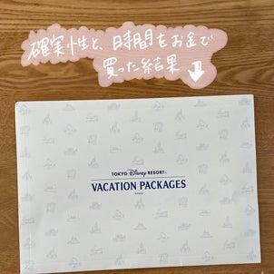 好きレベル5のディズニーレポ【バケーションパッケージ】の画像