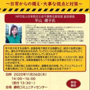 【お知らせ】11/26セミナー「シニアの防災対策」の画像