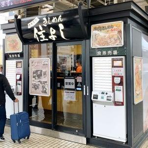 名代きしめん 住よし JR名古屋駅新幹線下りホーム店の画像