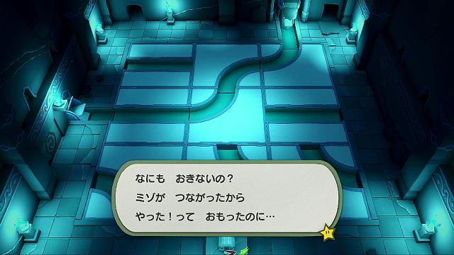 水 ガミ 神殿 パズル 水ガミ神殿を探索!【ペーパーマリオ オリガミキング】