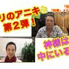 バリ島のアニキ対談第2弾! 神様は中にいる!の画像
