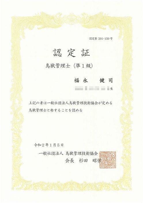 鳥獣管理士準1級・認定書