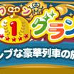 ★決勝ふるまいセットMAX★