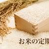 お米の定期購入スタートの画像