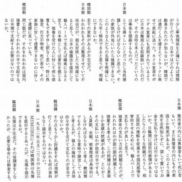 画像 ☆徴用工問題の本質は朝鮮民族の恒久的なたかり構造にあります。 の記事より 2つ目