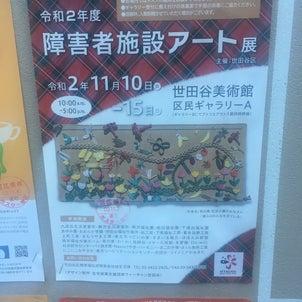 障害者施設アート展(世田谷区)の画像