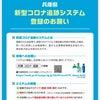兵庫県新型コロナ追跡システムをご活用くださいの画像