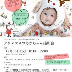 【募集終了】12/15 クリスマスのあかちゃん撮影会@メディアコスモスの画像