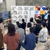 2020武蔵野美術大学進学説明会&講評会の画像