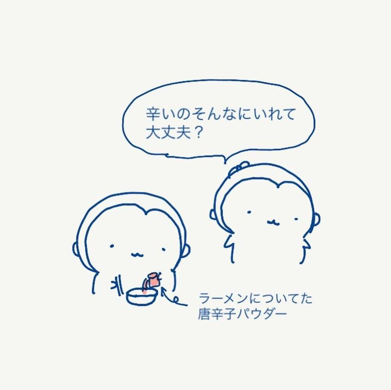 👋辛い物を食べると下痢