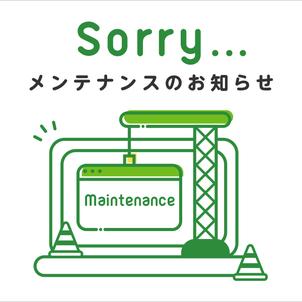 【メンテナンス】データベースメンテナンス実施のお知らせの画像