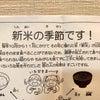 お米食べていますか?の画像