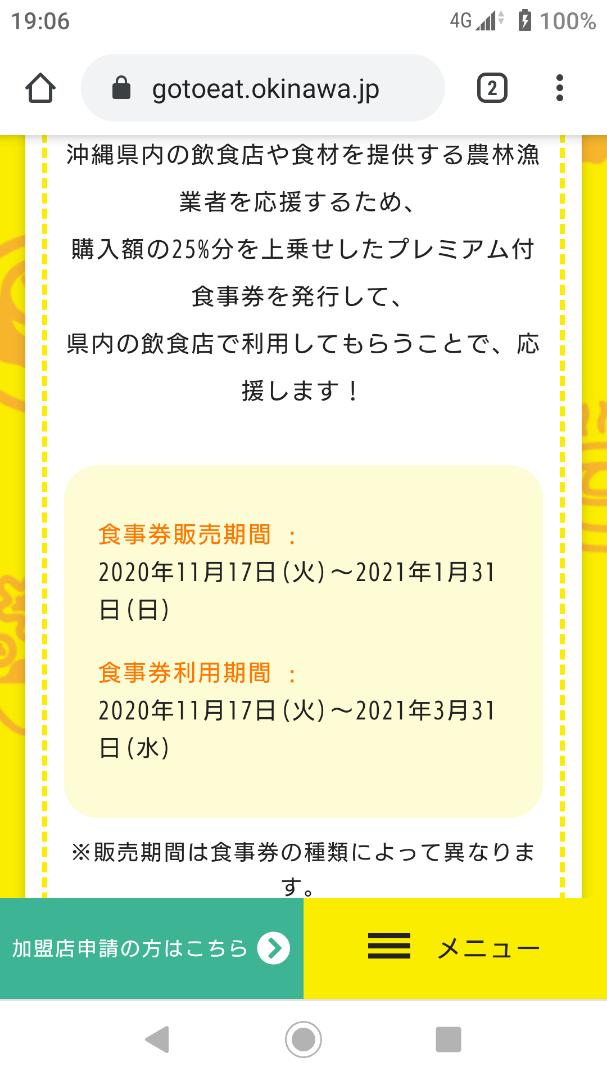 Go to eat 沖縄 食事 券