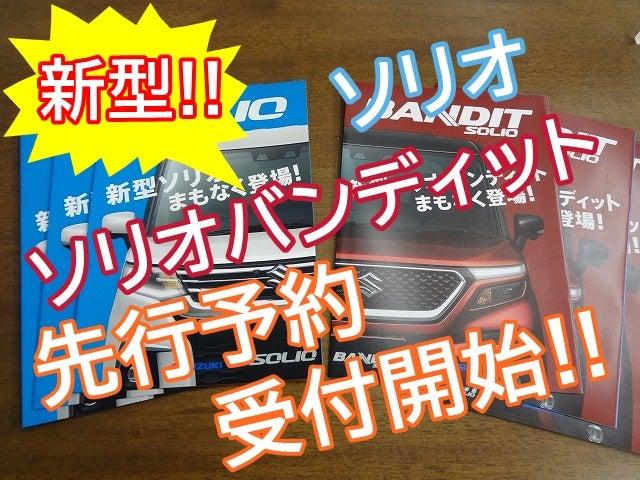新型ソリオ・ソリオ バンディット 先行予約受付中!