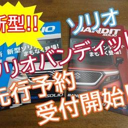 画像 新型ソリオ・ソリオ バンディット 先行予約受付中! の記事より 1つ目