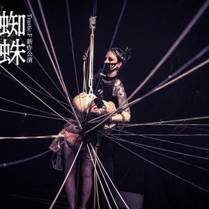 ついに明日!!!11月11日(水)~【蜘蛛の棲家】の画像