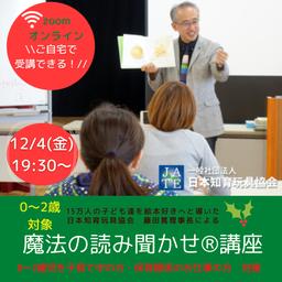 画像 【現在募集中】東京会場・オンライン開催の 日本知育玩具協会知育玩具2級講座・初級講座・教室 の記事より 5つ目