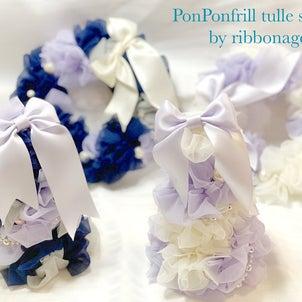 ポンポンフリルチュールシリーズ by ribbonage_artの画像